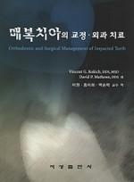 매복치아의 교정 · 외과 치료 - Orthodontic and Surgical Management of Impacted Teeth