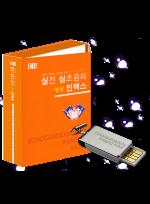실전 심초음파 영상 인덱스 ( USB version )