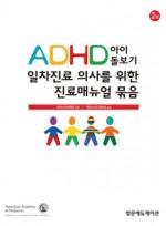 ADHD 아이를 위한 진료매뉴얼 세트(제2판) CD-ROM + Book