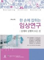 한 손에 잡히는 임상연구 4판