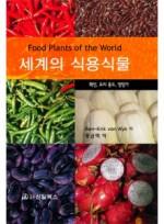 세계의 식용식물