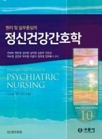 원리 및 실무중심의 정신건강간호학(제10판)