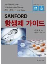 2015-2016 SANFORD 항생제 가이드
