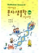 재미있는 분자생물학 그림여행 Class Biomedical Research