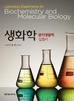 생화학 분자생물학 실험서