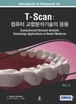 T-Scan: 컴퓨터 교합분석기술의  Vol 2