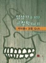 임상가를 위한 교합학 Vol.Ⅱ 닥터홍의 교합 Q&A