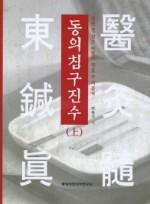 동의 침구진수(상)  질병 별 침구 비법과 특효약 대공개