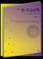 분석심리학 C G 융의 인간심성론 3판 | 양장본