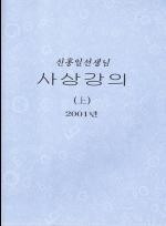 신홍일선생님 사상강의 (상, 하)