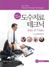 도수치료 테크닉 (도수치료를 위한 도수치료 총서) DVD포함
